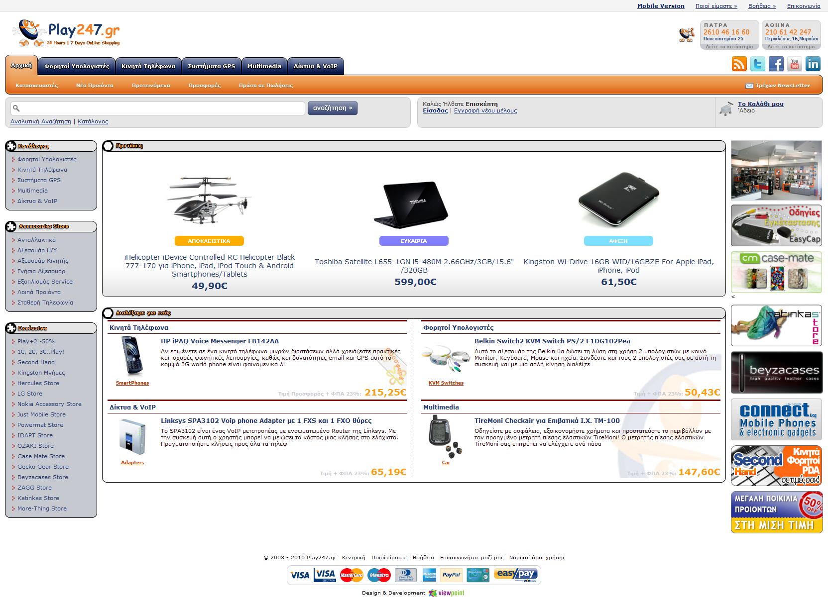 Play247.gr. Play247 Eshop 9edcea75494